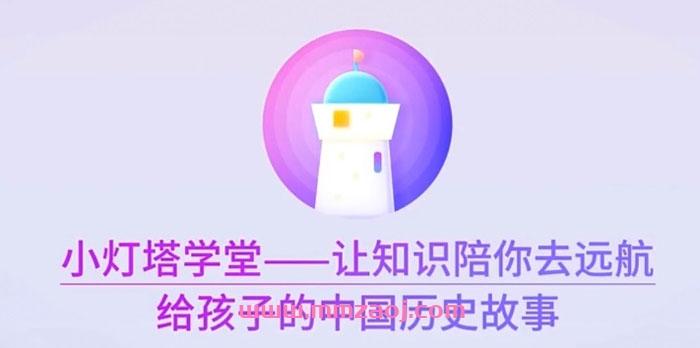 讲给孩子的中华上下5000年故事(30节全)-动画版